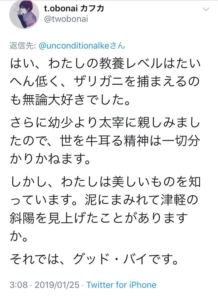 自称慶応卒に煽られた!?「幼少期はザリガニと遊ばれてたでしょうけど?」www