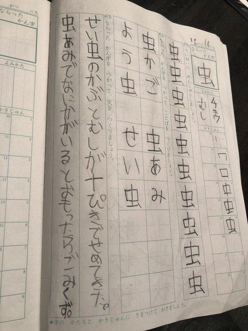 7才息子の「習った漢字を使って文をつくりましょう」が、毎回斜め上の展開で目が離せない。