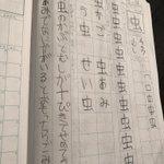 息子の「習った漢字を使って文を作りましょう」が毎回斜め上!発想がすばらしい!