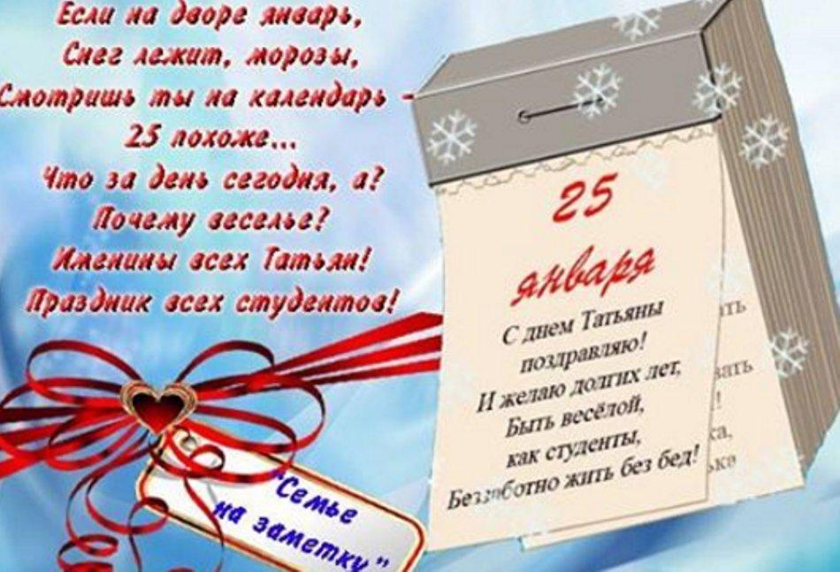 День татьяны и день студента поздравления