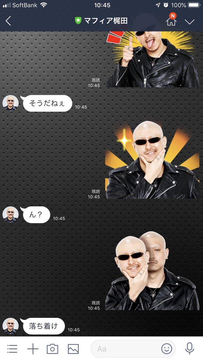 """マフィア梶田 on Twitter: """"マフィア梶田、LINEスタンプ発売されました ..."""