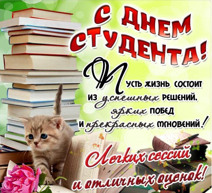 Оригинальная открытка на день студента