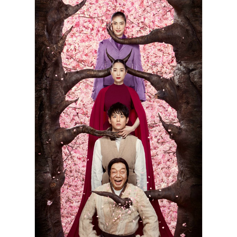 放送日時決定 『NODA・MAP「贋作 桜の森の満開の下」 妻夫木聡×深津絵里×天海祐希×古田新太×