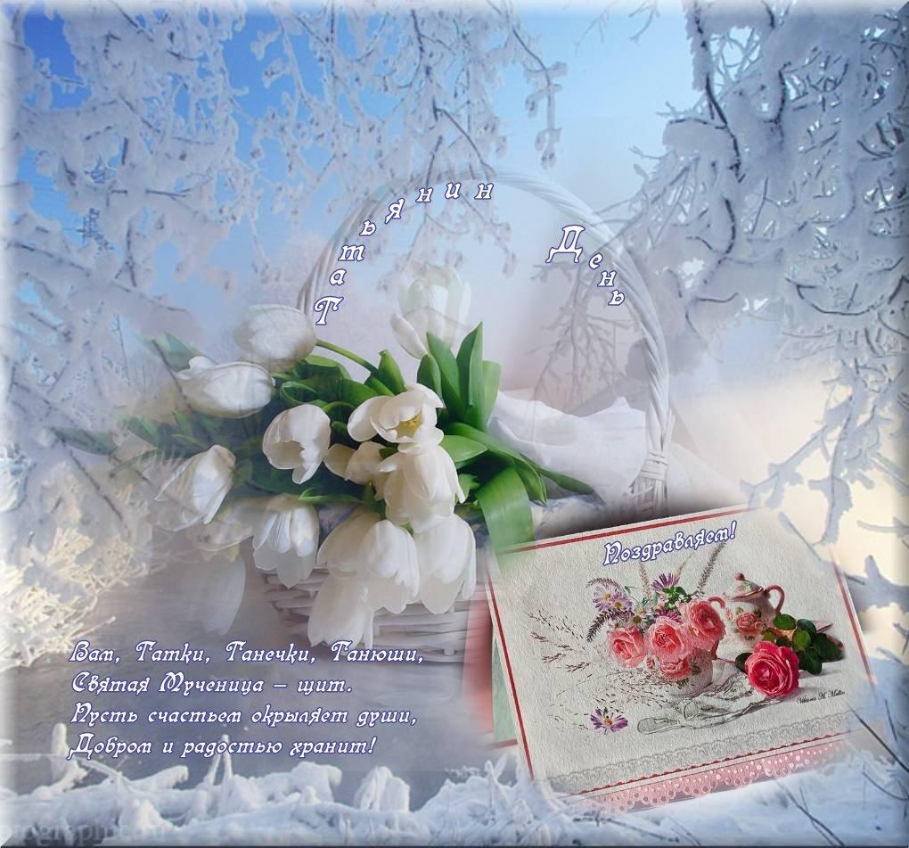 Путиной блины, открытка татьяне хорошего дня