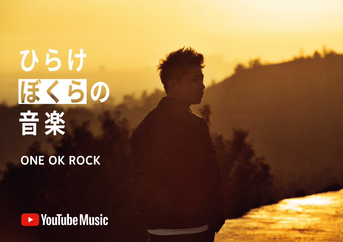 One Ok Rock Official On Twitter One Ok Rock Youtube Music ひらけ ぼくらの音楽 We Re In The Clip With Our New Song Https T Co O7ck8gengn ひらけぼくらの音楽 Youtubemusic Oneokrock Https T Co Kxpfkemk7r