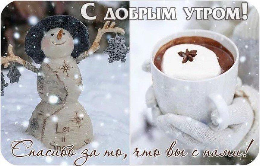 Доброе утро картинки зимняя суббота