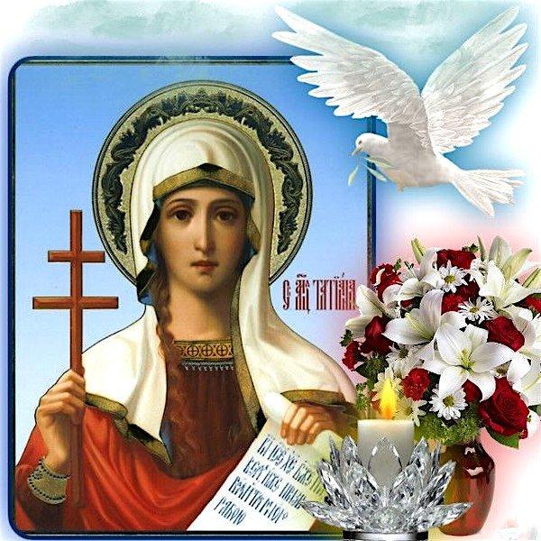 Открытки с днем ангела татьяна по церковному календарю