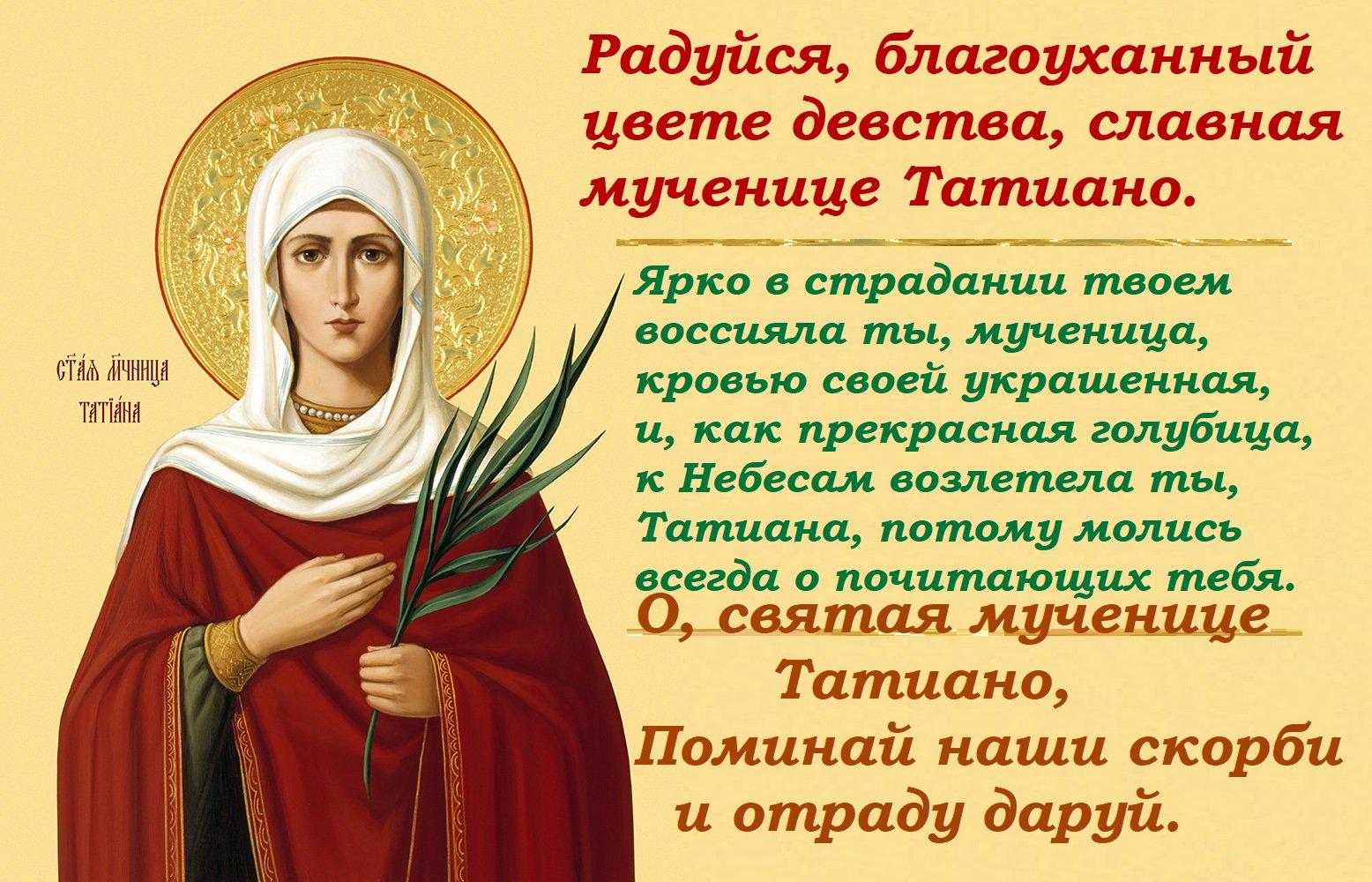 первый святая татьяна поздравление с днем ангела погреба бетонных колец