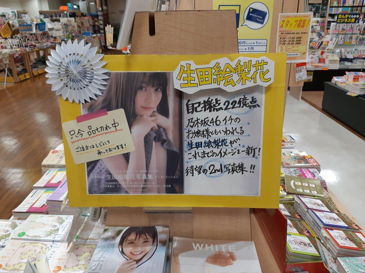 【悲報】22万部も出荷した乃木坂生田の写真集が爆死