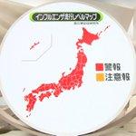 【こんな症状が出たら注意!】インフルエンザの警報で日本地図が真っ赤、まるでバイオハザード