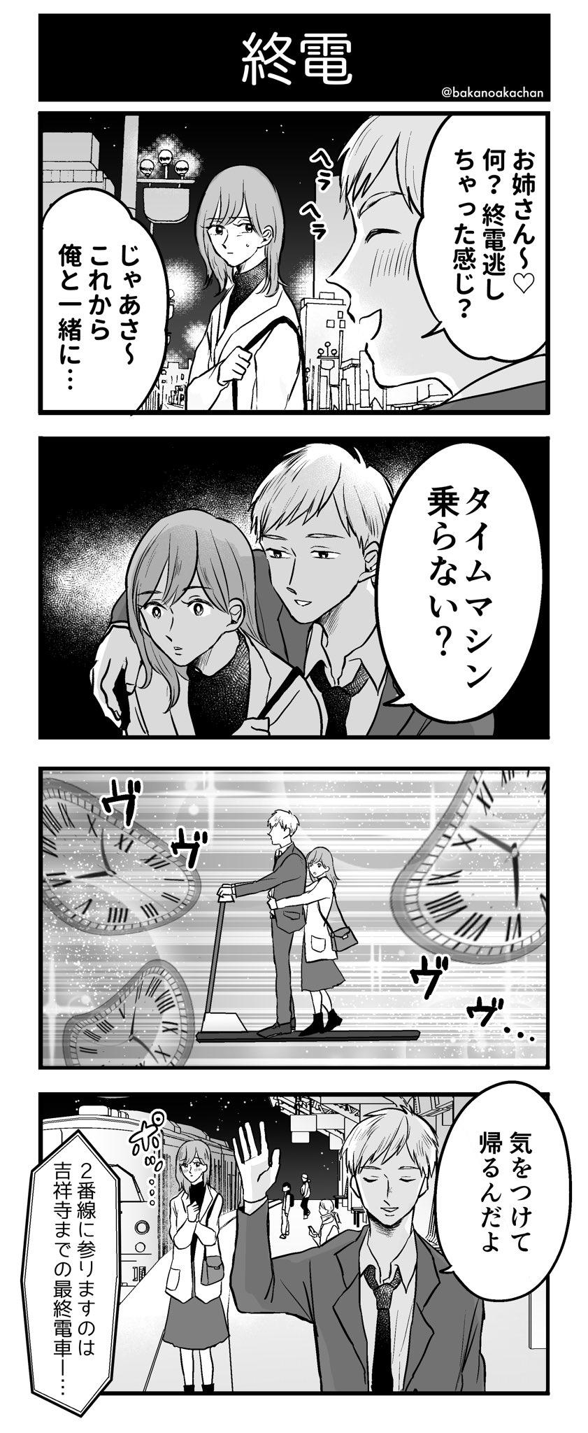 4コマ漫画『終電』