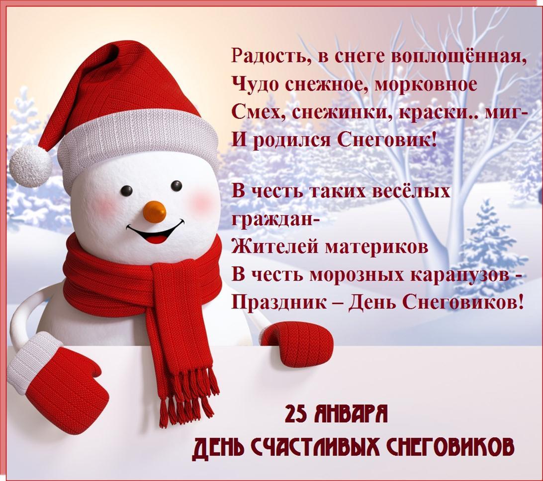 Поздравления от снеговика смешные