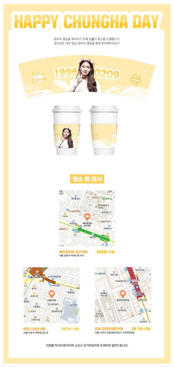 HAPPY CHUNGHA DAY  🎂청하의 생일🎂을 축하하기 위해 컵홀더 이벤트를 진행합니다.  매장마다 시작하는 날짜가 다르니 공지를 확인 후 방문 부탁드립니다.  💥꼭! 공지를 잘 읽어주세요💥  이벤트 또한 많은 참여 부탁드립니다💚💙💜  #청하 #김청하 #Chungha