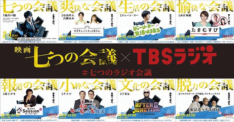 \七つの番組とのコラボ企画も/ 映画『#七つの会議』× #TBSラジオ コラボキャンペーン!✨  @TBSR_PRをフォロー&このツイートをRTすると抽選で777名様に映画『七つの会議』豪華グッズやオリジナルクリアファイルが当たる🎁2/28締切↓↓ https://www.tbsradio.jp/335367  #七つのラジオ会議 #七つの会議