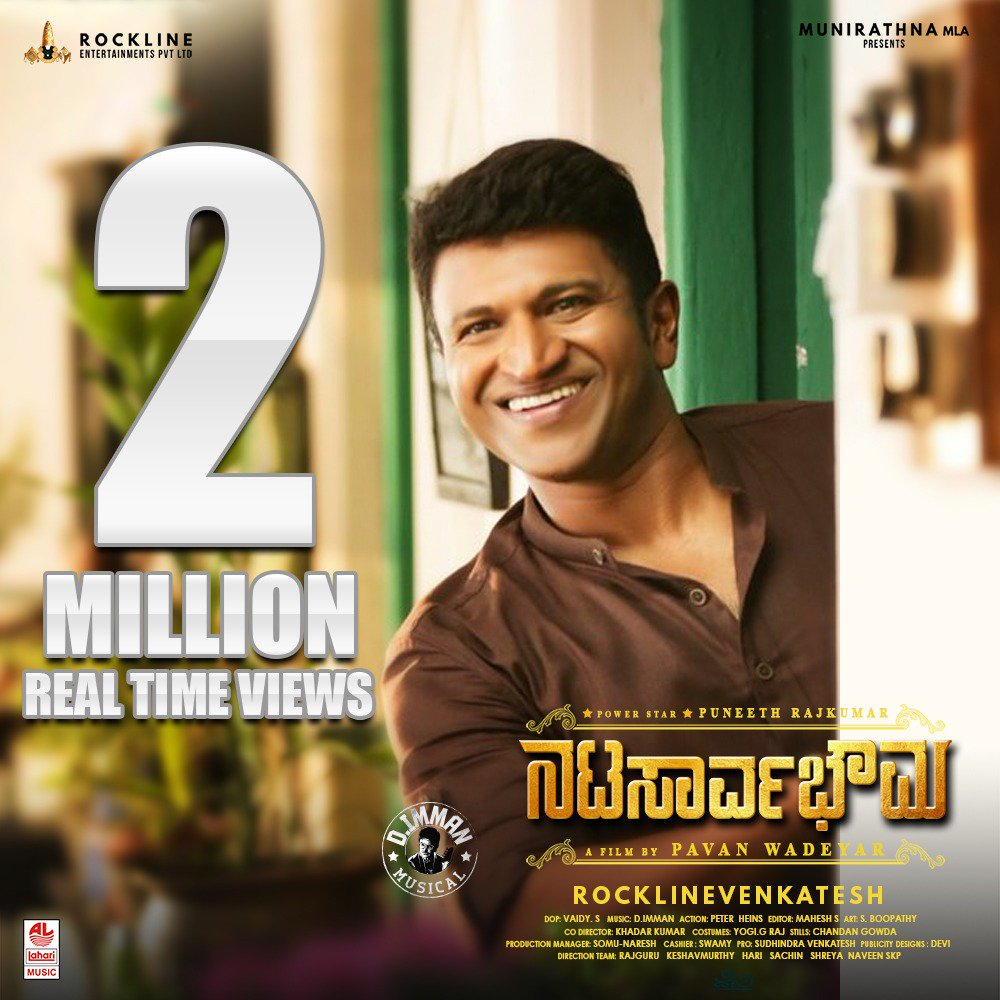 2 Million Real-Time Views & Fastest 1 Million & 2 Million views in Kannada. Watch Powerstar @PuneethRajkumar's #Natasaarvabhowma trailer here - https://youtu.be/Npjuny2MrSY   👌 #NatasaarvabhowmaTrailer @RachitaRamDQ @anupamahere @PavanWadeyar @immancomposer @RocklineEnt @LahariMusic