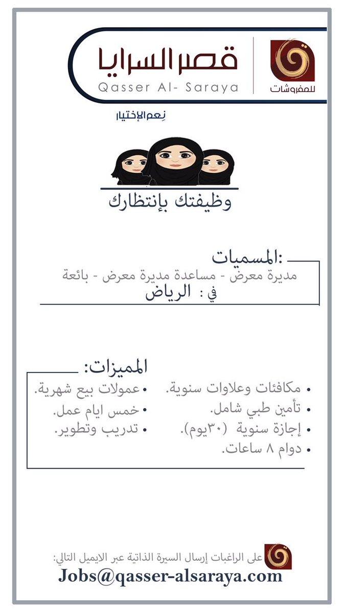 يعلن مفروشات #قصر_السرايا عن وظائف للنساء بالرياض    #وظائف_شاغرة #وظائف_شاغرة #وظائف_الرياض #وظائف @QasserAlsaraya