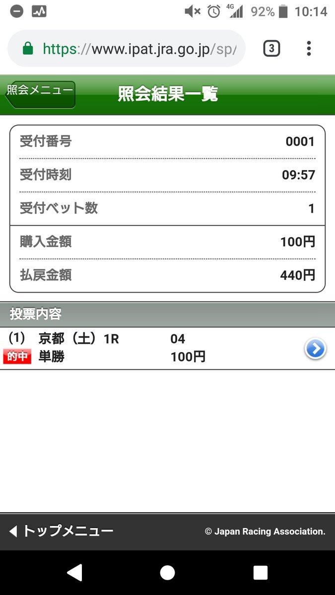 京都1R、松本オーナー&幸四郎厩舎にユタカさん! 朝からイイもん見せてもらいました🏇  #メイショウアステカ #松本好隆 #武幸四郎 #武豊