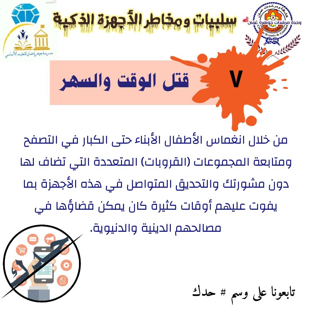 مدرسة جوهرة عمان Pa Twitter حدك سلبيات ومخاطر الأجهزة الذكية 7