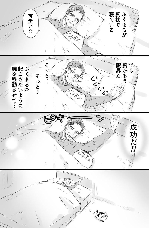 【おじさまと猫 番外編】 おじさまの腕枕