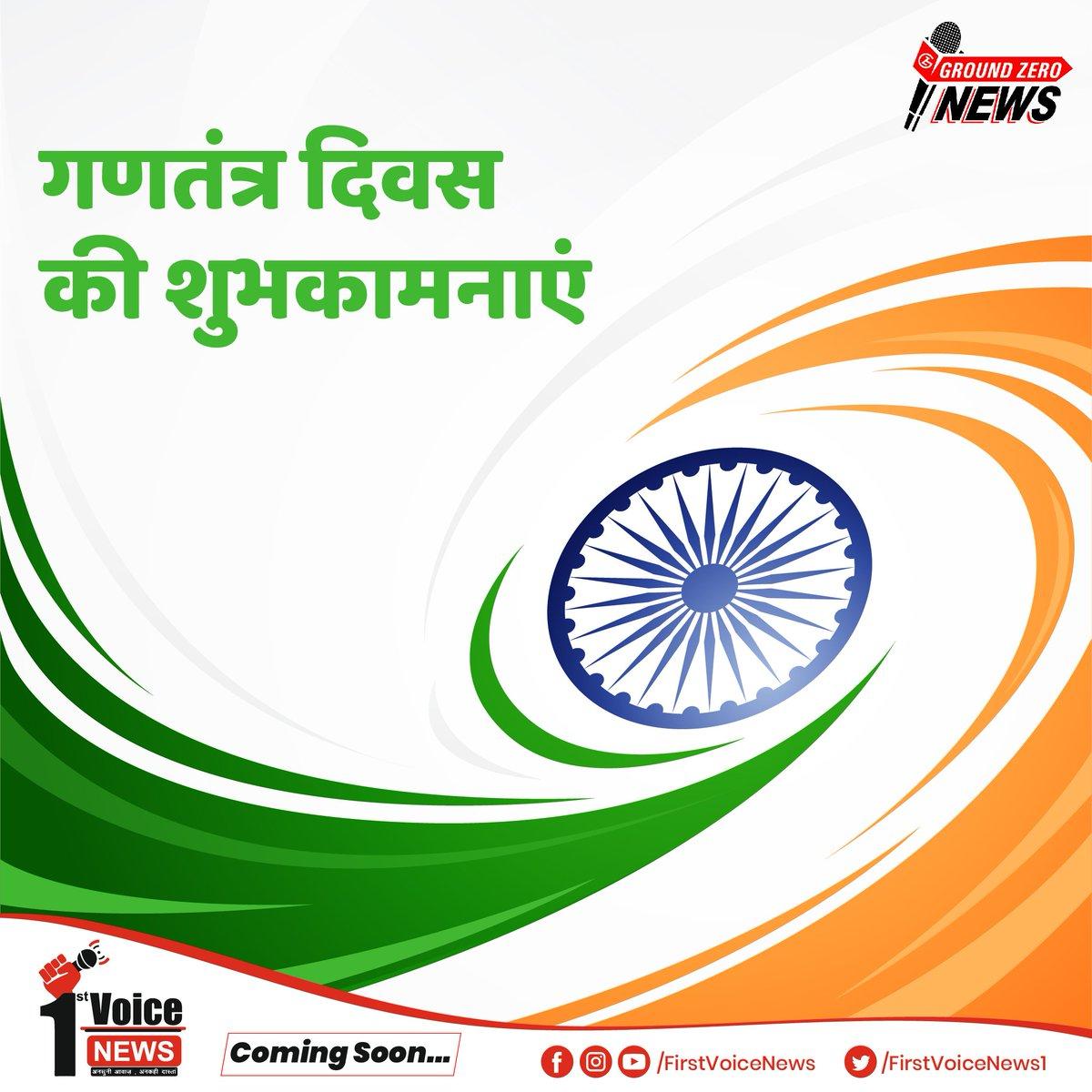 ...ये शान तिरंगा है, अरमान तिरंगा है, अभिमान तिरंगा है. गणतंत्र दिवस की बधाई #HappyRepublicDay2019 #गणतंत्रदिवस #RepublicDayIndia #70thRepublicDay https://t.co/EnI2ox8hJF
