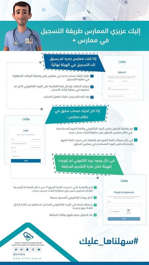 هيئة التخصصات الصحية V Twitter هيئة التخصصات الصحية سهلناها عليك طريقة التسجيل في ممارس بلس