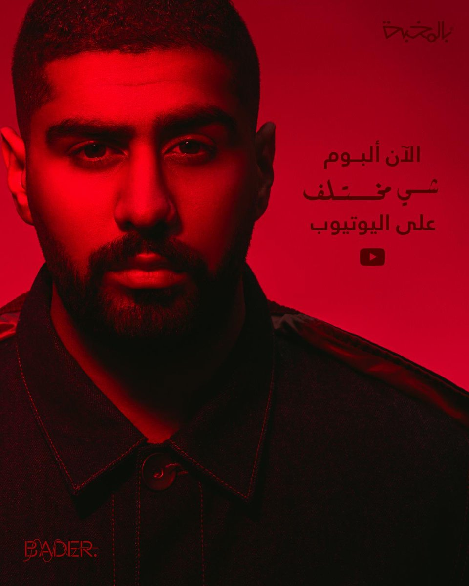 c5f85e0c6 بدر الشعيبي (@Baderalsh3ibii6) | Twitter