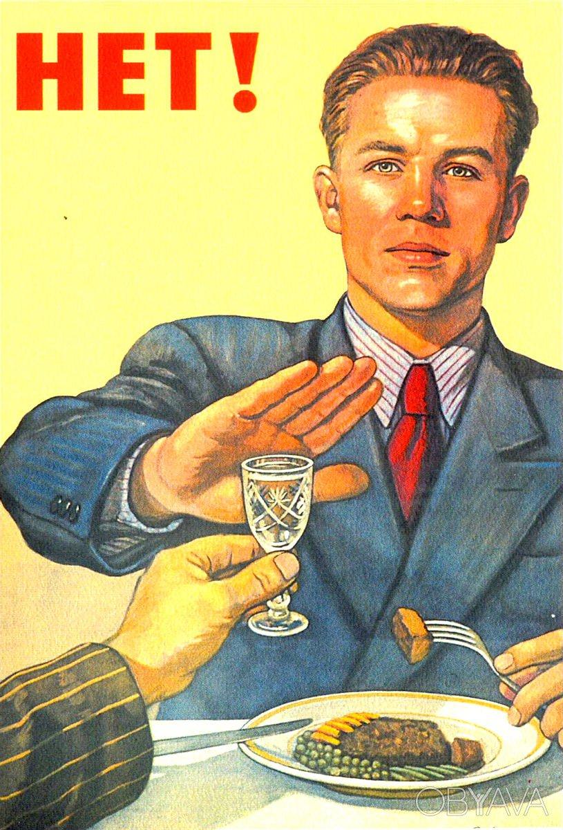 Про, картинки больше не пью