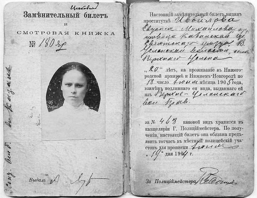 Билет проститутки жесткое изнасилование проститутки