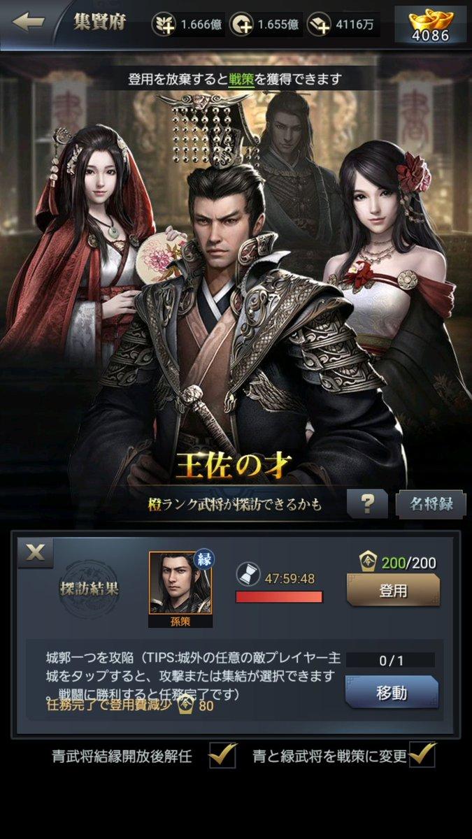 戦記 2ch 覇王 三国