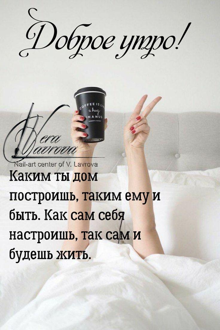 мотиватор доброе утро картинки как фотокамером или