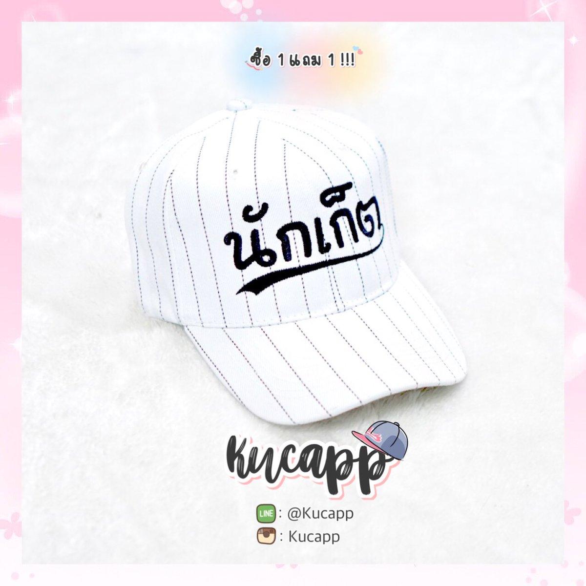 ...  หมวกคู่  หมวกตาข่ายปักชื่อ  หมวกผ้าปักชื่อ  หมวกผ้า  หมวกปักสวยๆ   หมวกแก๊ป  หมวกแจก  หมวกแจกพนักงาน  หมวกทีม   ของขวัญปีใหม่pic.twitter.com uiDiKwLrvm 9253f0759232