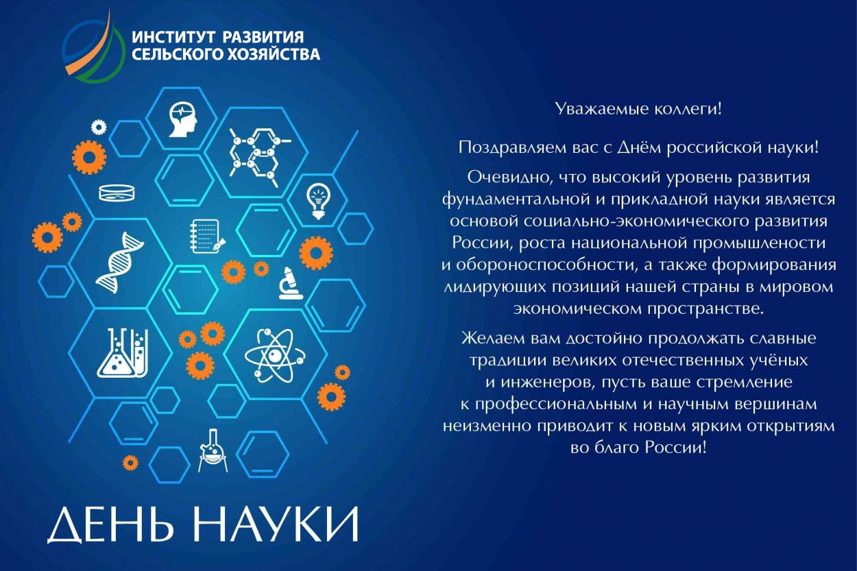 Экстрасенсов приколы, с днем российский науки открытки