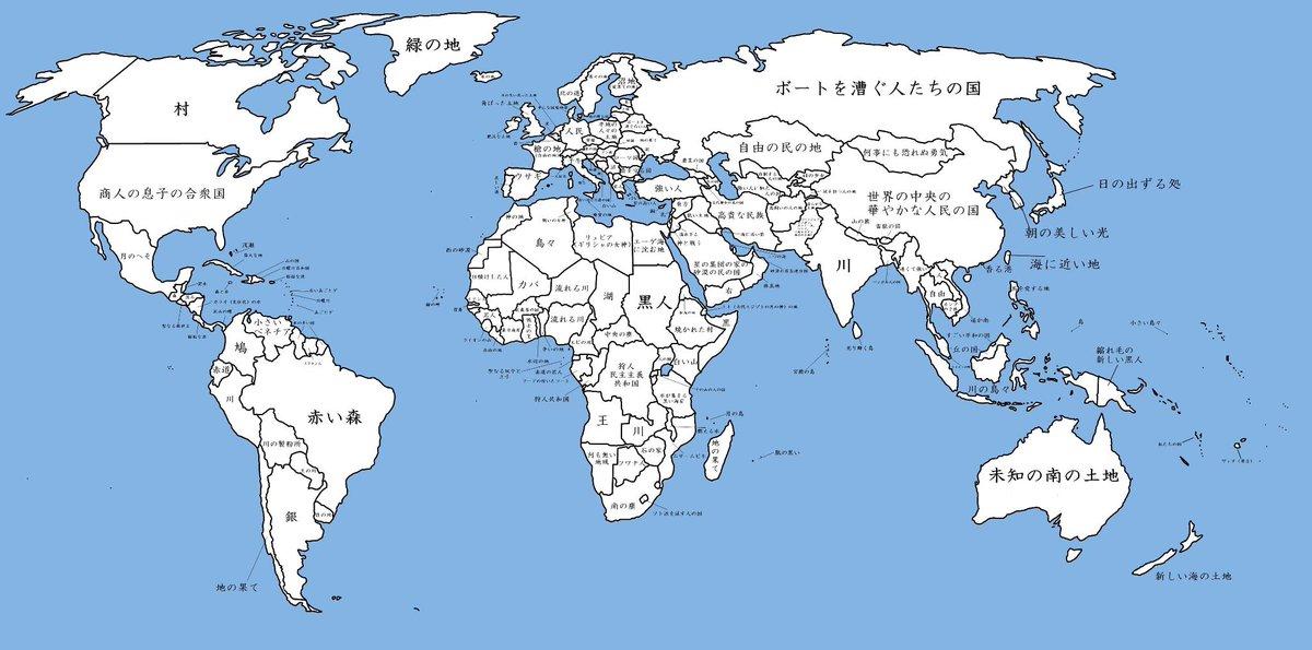 """池田 修 on Twitter: """"『世界中の国名を「意味のとおりに和訳」した ..."""