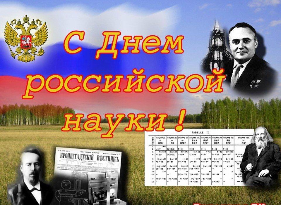 День российской наука картинки