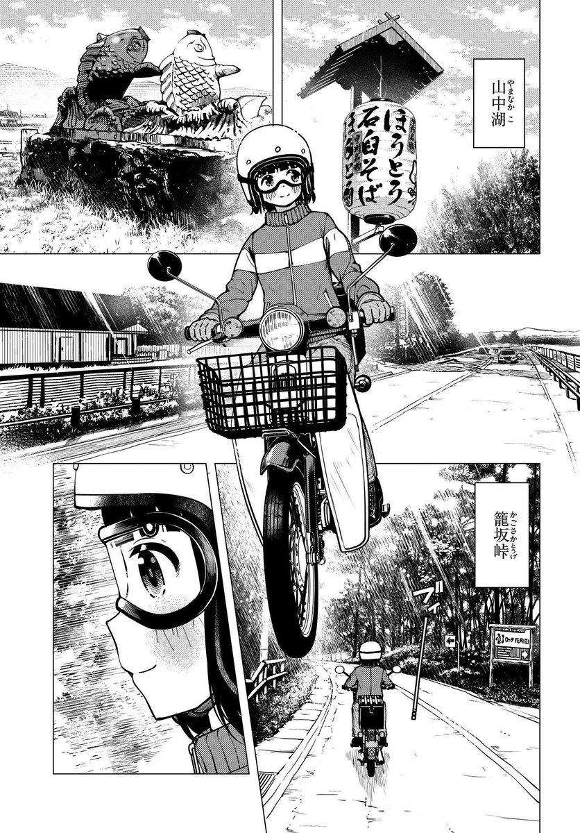 漫画 スーパー カブ