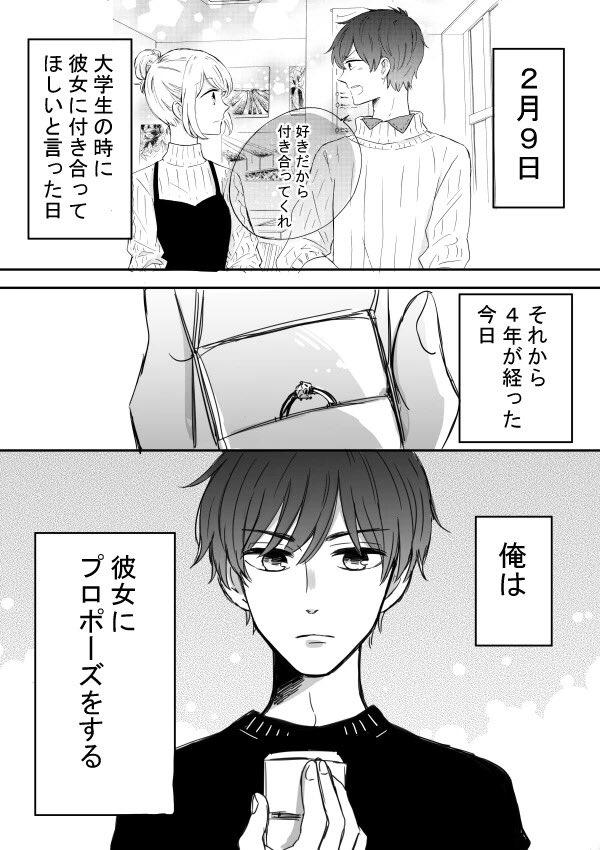 【ツン甘な彼氏】プロポーズ編最終話①