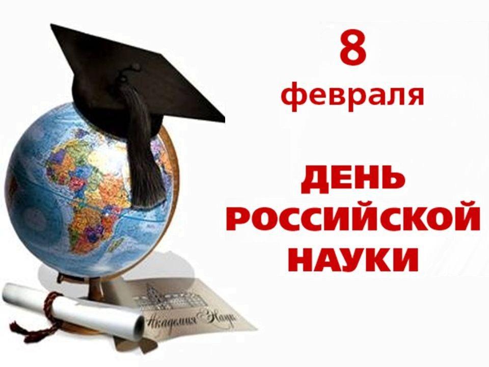 приехавшие день науки в россии теме устройство