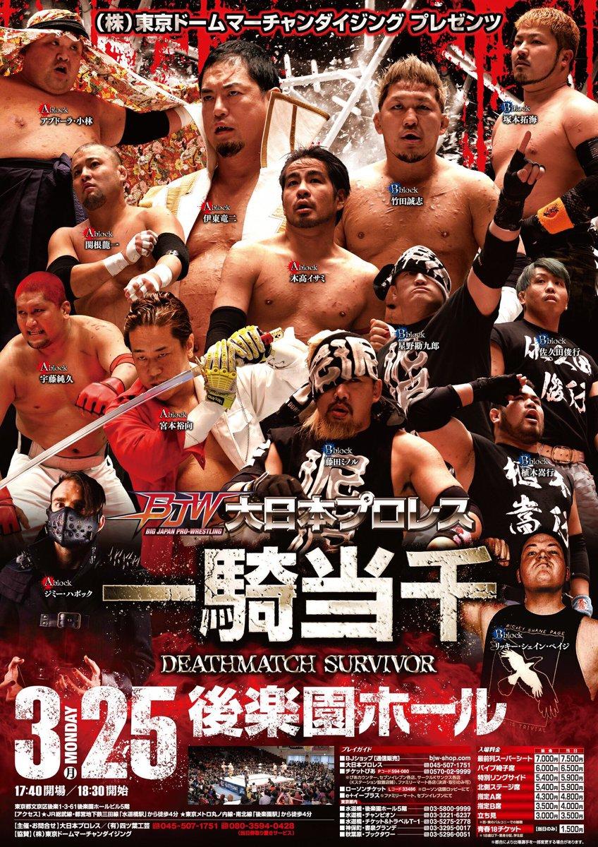 Furasshu nyūsu #11: Breves de la Lucha Libre Japonesa 10
