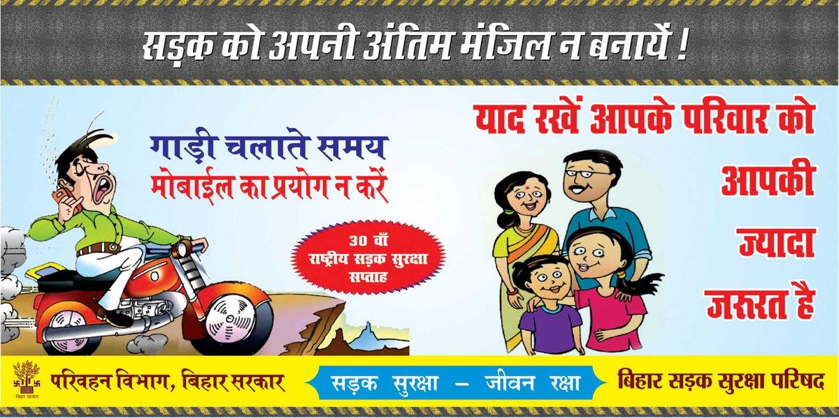 सड़क को अपनी अंतिम मंजिल ना बनाएं! परिवहन विभाग, बिहार सरकार #BiharTransportDept #BiharGovtInitiative