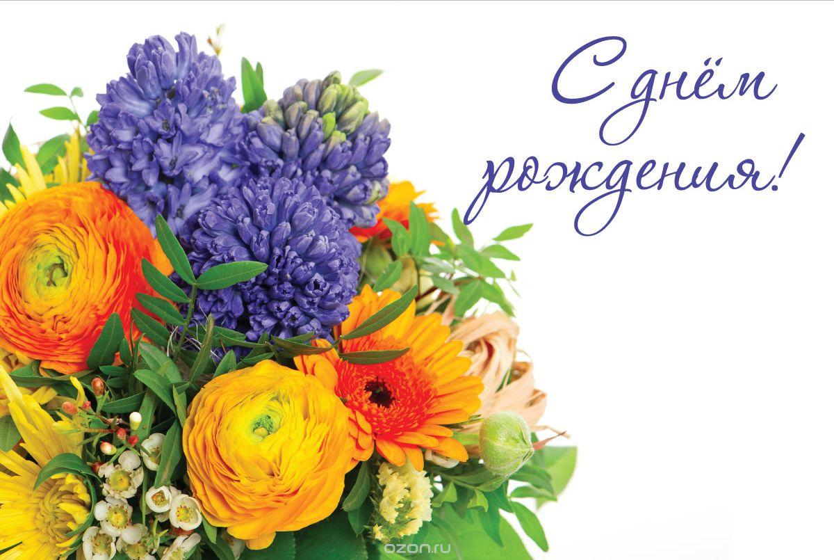 Для оформления, отправить поздравительную открытку с днем рождения на почту