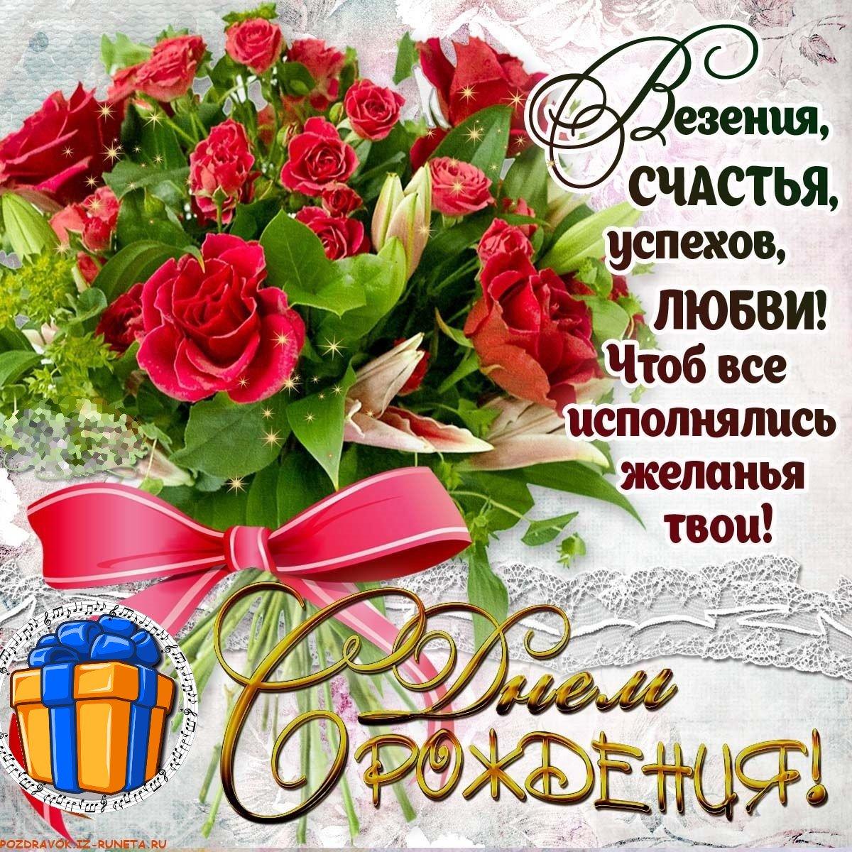 Поздравление, готовые красивые открытки