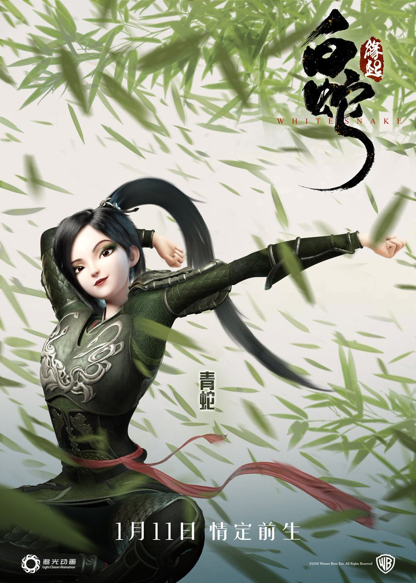 Yw Tang On Twitter White Snake Verta Character Poster Moviewhitesnake My First Adventures In Feature Animation Movie D