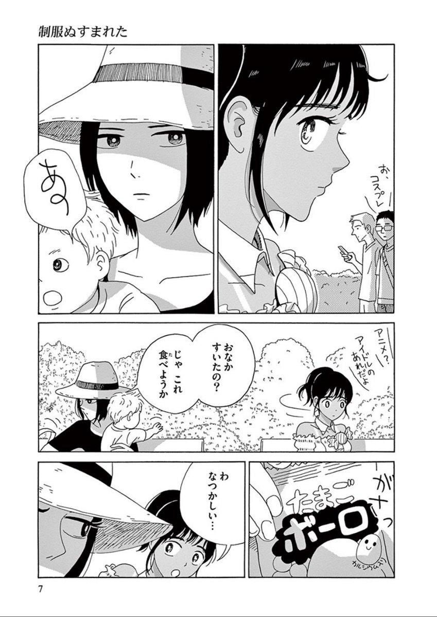 衿沢世衣子さんの投稿画像