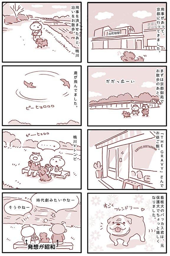 ブログを更新しました。【犬漫画】京都御苑とTHE GRAVYと出町ふたばの豆餅。【ペット可カフェ】#はてなブログ #漫画 #犬とお出かけ https://suzumetengu.hatenablog.com/entry/demachifutaba…pic.twitter.com/vVOUalSLCD