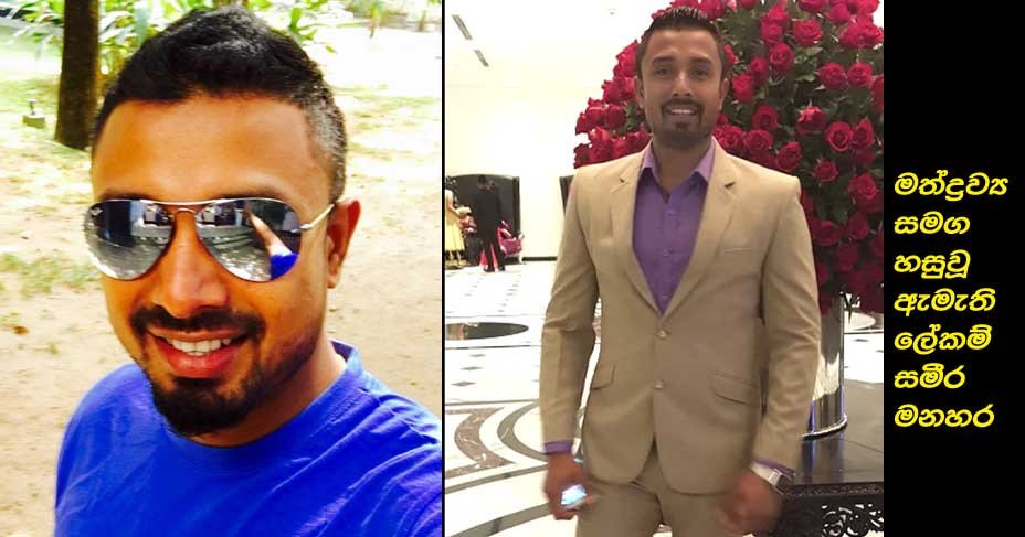 What about mangala innocence's private secretary sameera manahara apparently he too is arrested in Dubai  https://www.facebook.com/NewsfirstSL/videos/1631232440270341/…