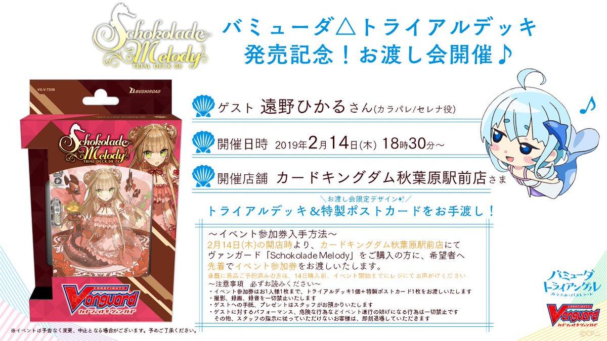 ブシロード カードファイト!! ヴァンガード トライアルデッキ第8弾 Schokolade Melody VG-V-TD08に関する画像2