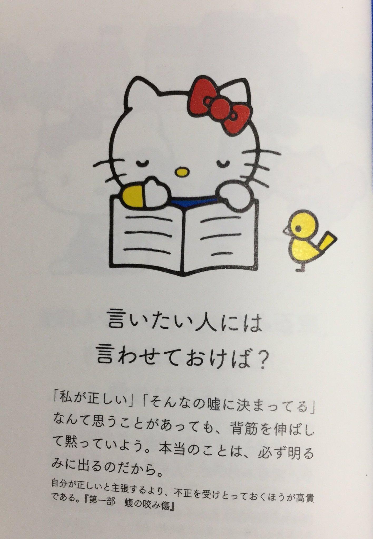キティーちゃんのイラストと、深い言葉に癒されよう!