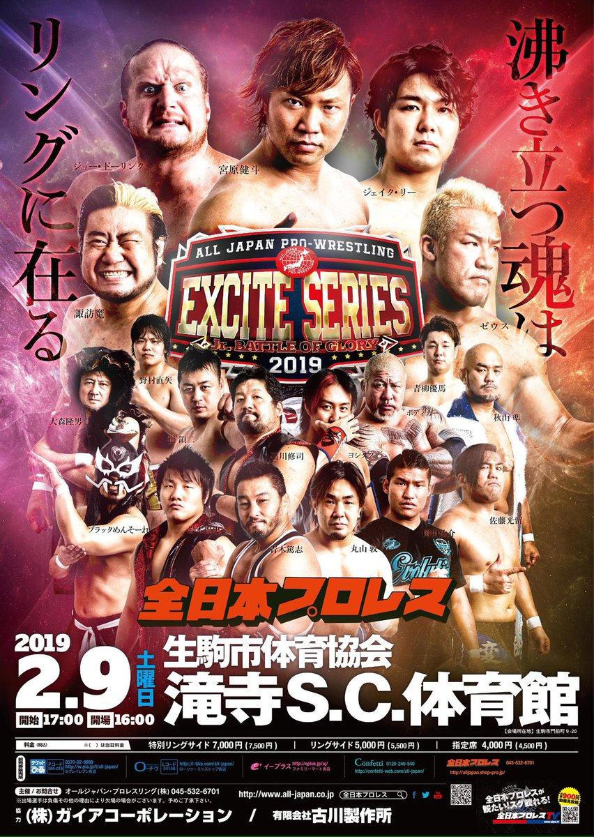 "AJPW: ""Jr. Battle of Glory 2019"" Día 3 - Gran inicio de TAJIRI 2"