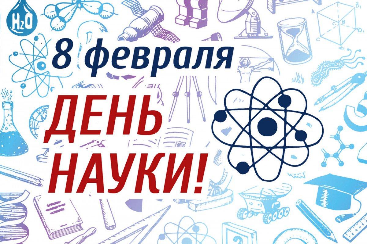 Анимация, картинка с днем российской науки