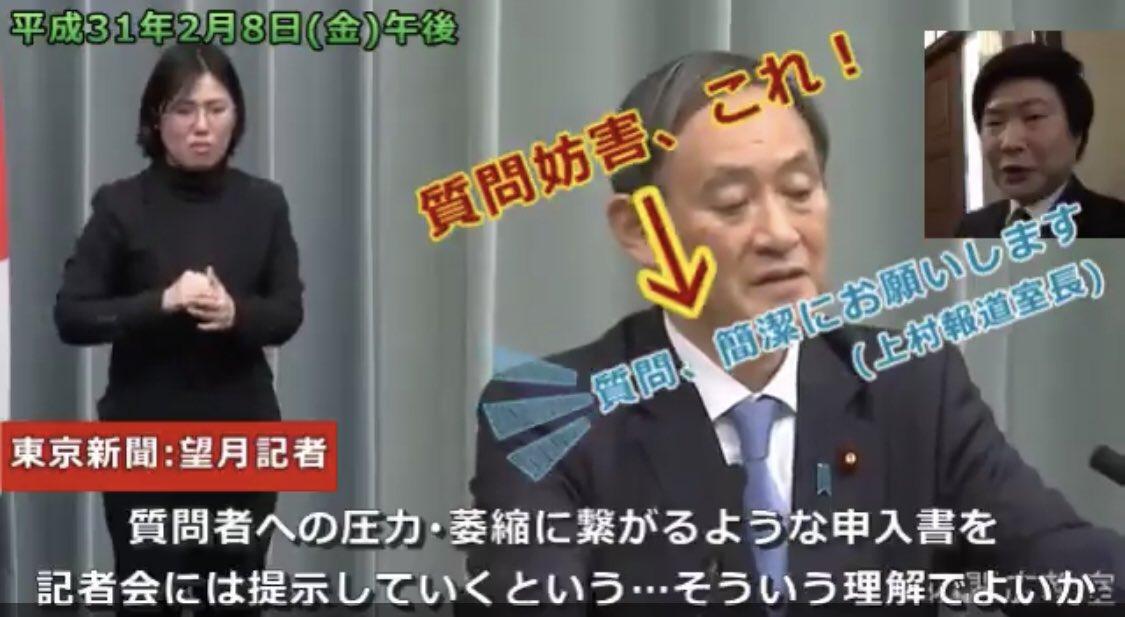 【東京新聞】望月衣塑子記者「彼(菅官房長官)が政権中枢で日本を動かしている事自体が、末期的で危機的だ」…質問妨害で